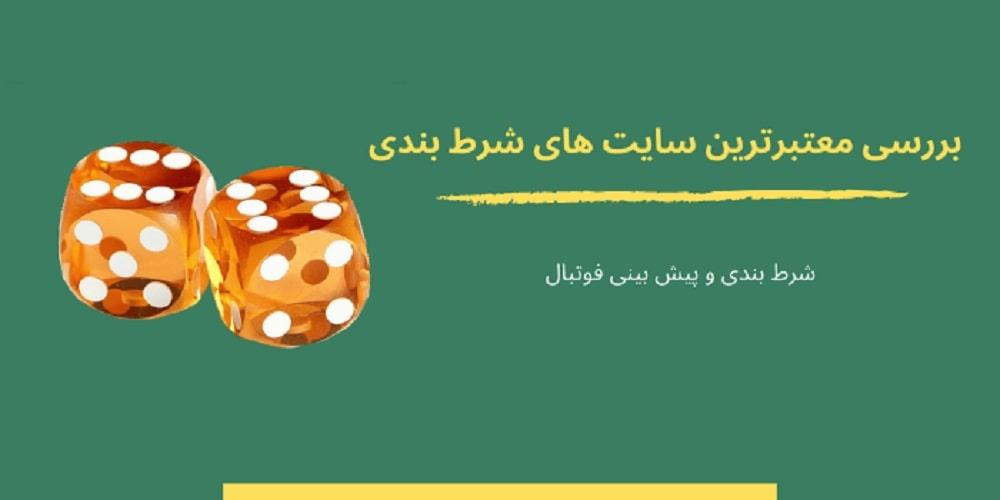 معرفی معتبر ترین سایت های شرط بندی ایرانی 2021