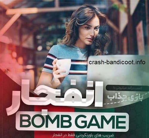 درامد با بازی انفجار