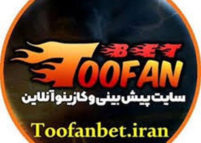 طوفان بت (TOOFAN BET) سایت پیش بینی و بازی انفجار