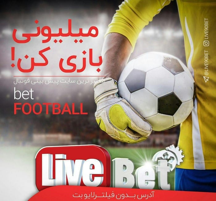 سایت پیش بینی live bet