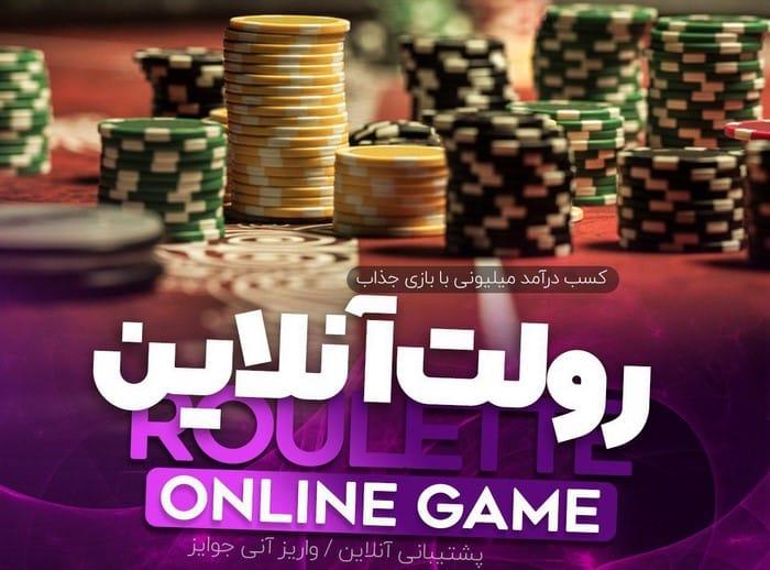 کازینو آنلاین معتبر فارسی با پوکر و بازی انفجار آنلاین و بونوس ویژه