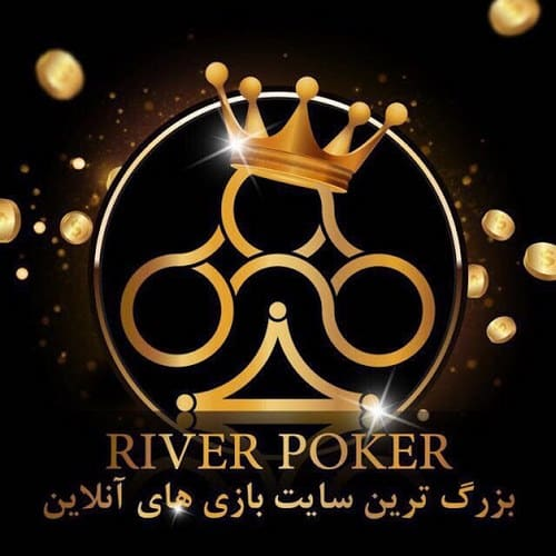 river poker iran app