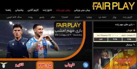 آدرس جدید سایت فیرپلی بت FAIRPLAY
