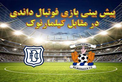 پیش بینی بازی فوتبال داندی در مقابل کیلمارنوک در فینال پلی آف