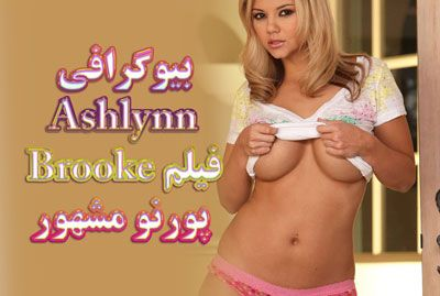 اشلین بروک بیوگرافی و عکس خفن Ashlynn Brooke فیلم پورن مشهور