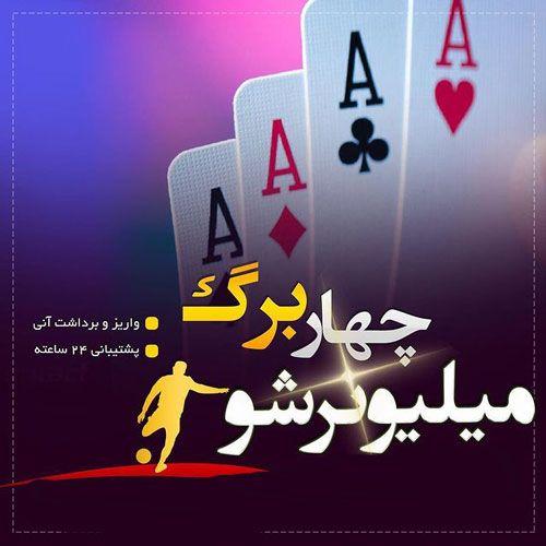 16 نفر از معروف ترین بازیکن پوکر در جهان
