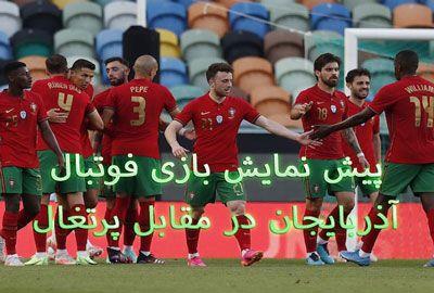 پیش نمایش بازی فوتبال آذربایجان در مقابل پرتغال با بونوس رایگان